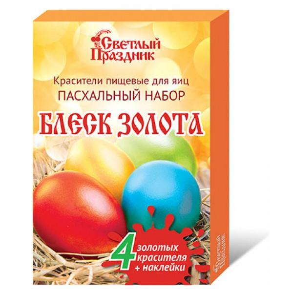 """Красители пищевые для яиц """"Блеск золота"""""""