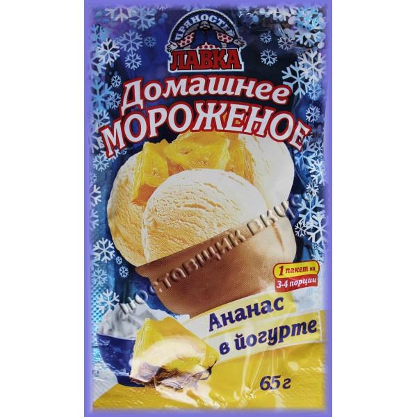"Домашнее мороженое ""Ананас в йогурте"""