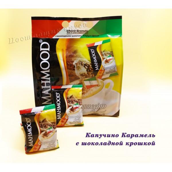 Mahmood Капучино Карамель с шоколадной крошкой