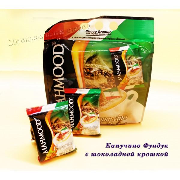 Mahmood Капучино Фундук с шоколадной крошкой