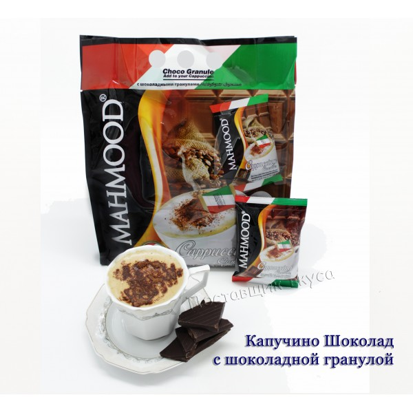 Mahmood Капучино Шоколад  с шоколадной крошкой