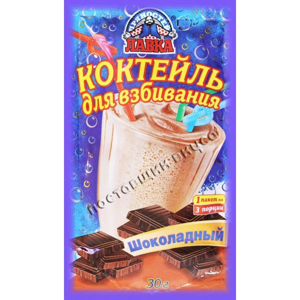 """Коктейль для взбивания """"Шоколадный"""""""