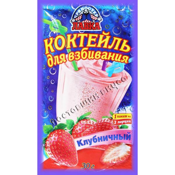 """Коктейль для взбивания """"Клубничный"""""""